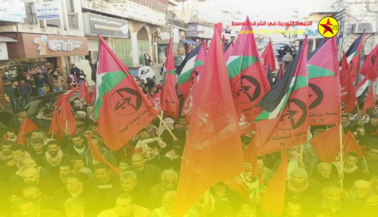 فلسطين – الجبهة الشعبية