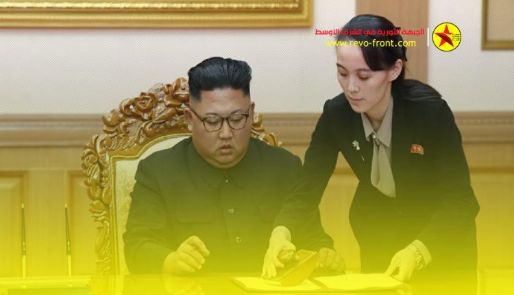 كوريا الشمالية – الجنوبية