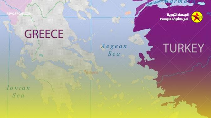 اليونان-و-تركيا