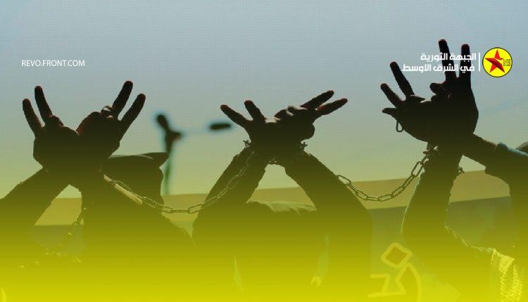 الجبهة الشعبية – معتقلات – اسرى