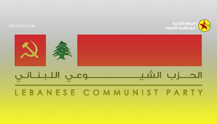 الحزب الشيوعي اللبناني – بيان