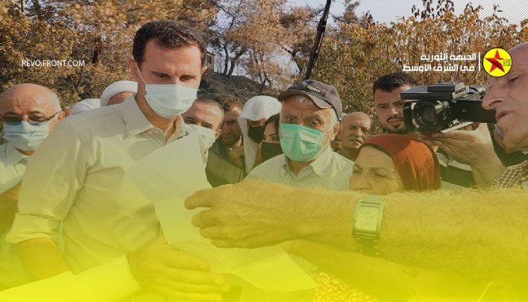 الرئيس السوري – بشار – حرائق