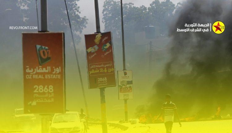 السودان – مظاهرات