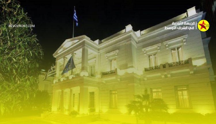 وزارة الخارجية اليونانية