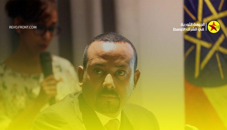 اثيوبيا – حرب