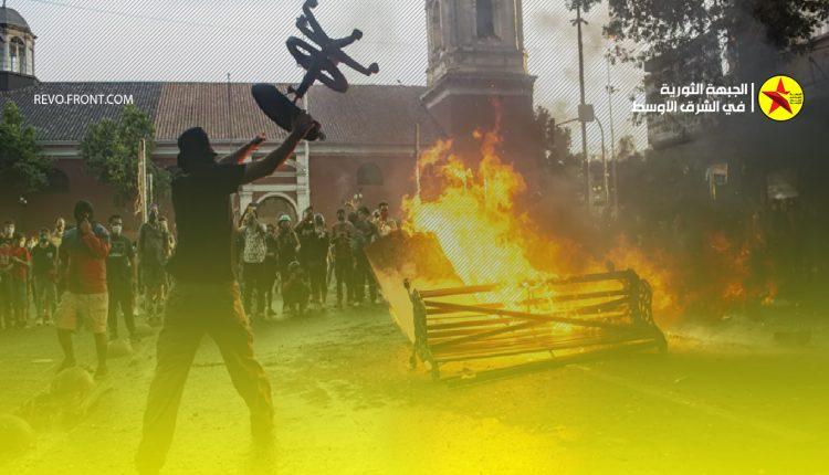تشيلي – مظاهرات