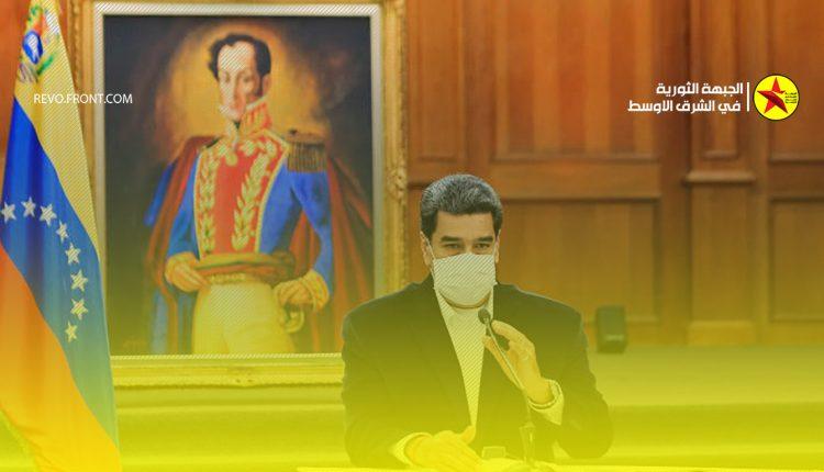 فنزويلا – مادورو – انتخابات امريكية