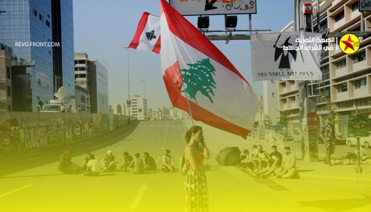 لبنان – حرق