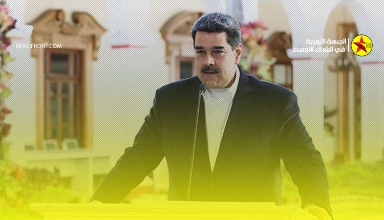 مادورو – فنزويلا