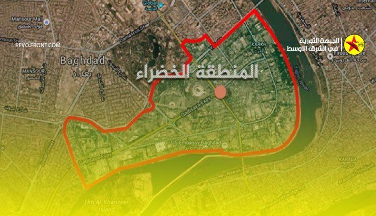 العراق – المنطقة الخضراء