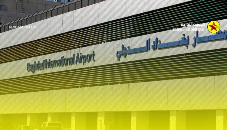 العراق – مطار بغداد