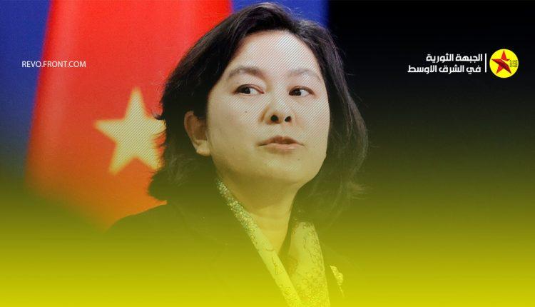 بكين – تصريحات