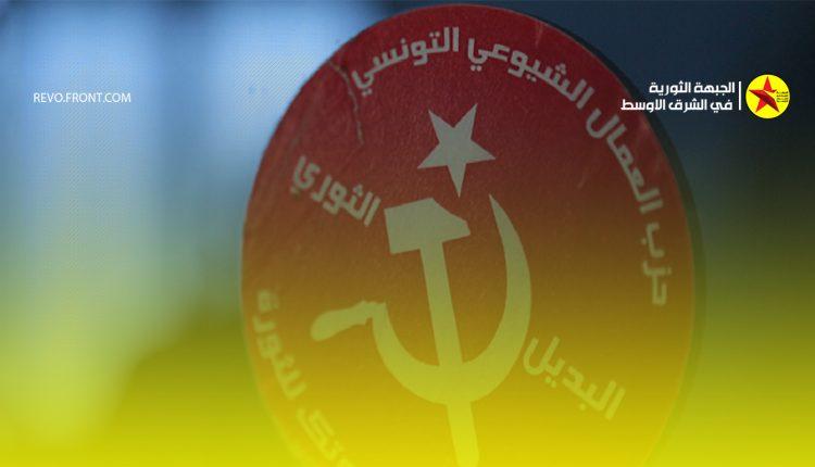 حزب العمال الشيوعي التونسي