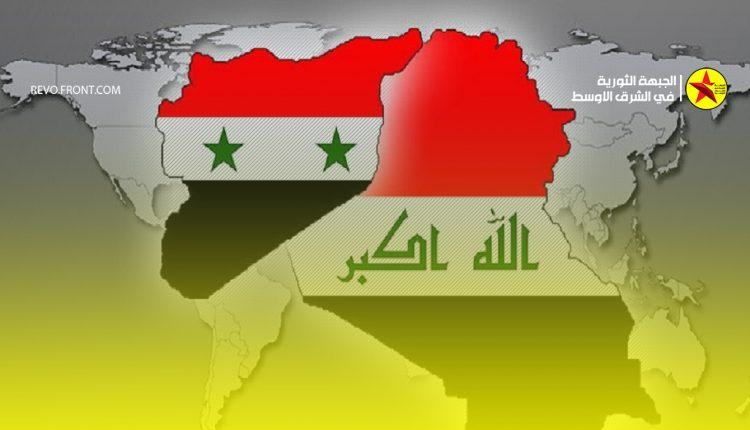 سورية – العراق