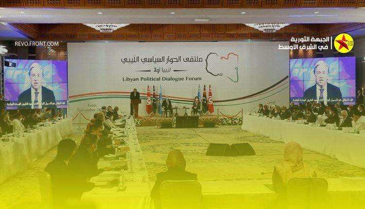ليبيا – مؤتمر الحوار