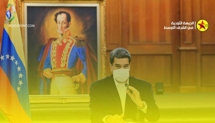 مادورو – اغتيال