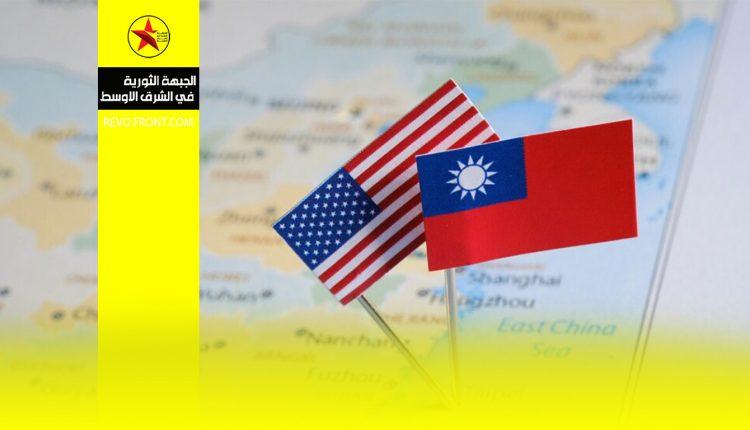الصين – تايوان – امريكا