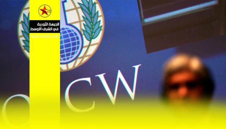 روسيا – منظمة حظر الاسلحة الكيمائية