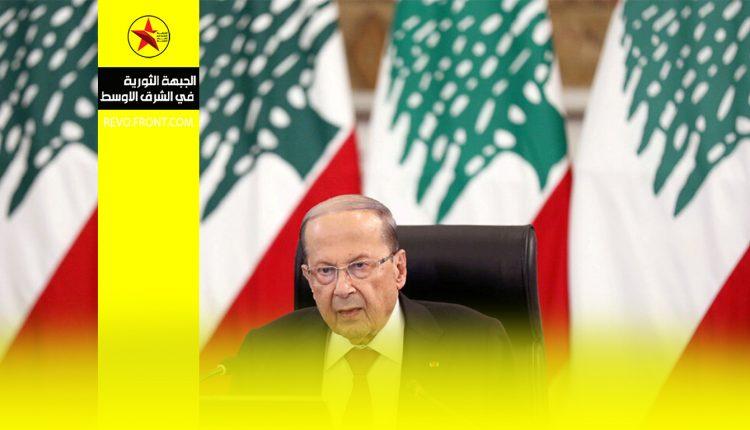 عون – لبنان