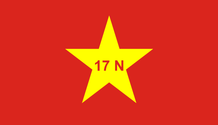 Μαρξιστική-Λενινιστική Ένοπλη Προπαγανδιστική Ένωση